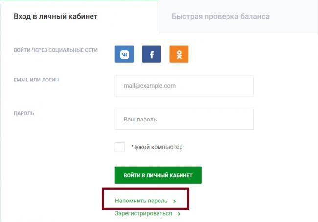 lichnyj-kabinet-ntv-pljus%20%282%29.jpeg