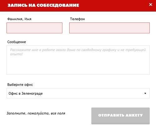 lichnyj-kabinet-rabota-eto-prosto-vozmozhnosti-akkaunta-zapis-na-sobesedovanie-onlajn-1.jpg