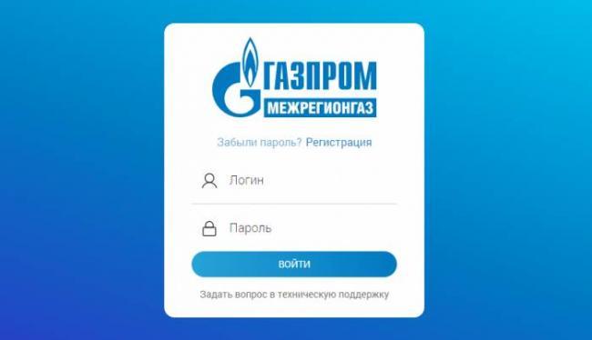 Газпром-межрегионгаз-Пермский-край-личный-кабинет.jpg
