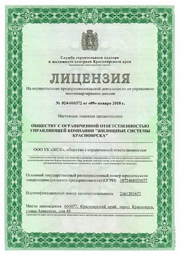 licenziya-723x1024.jpg
