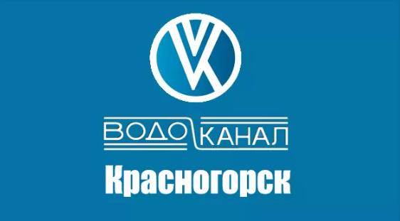 vodokanalkrasnogorsk.png
