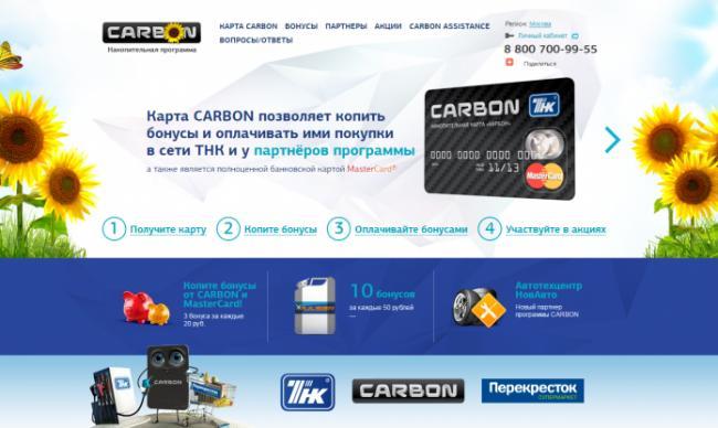 carbon-site.png