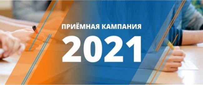 Priemnaya-kampaniya-2021.jpg