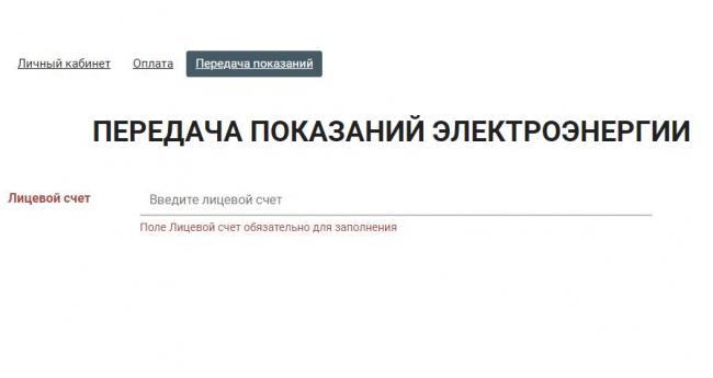 Белгородэнергосбыт-передача-показаний.jpg