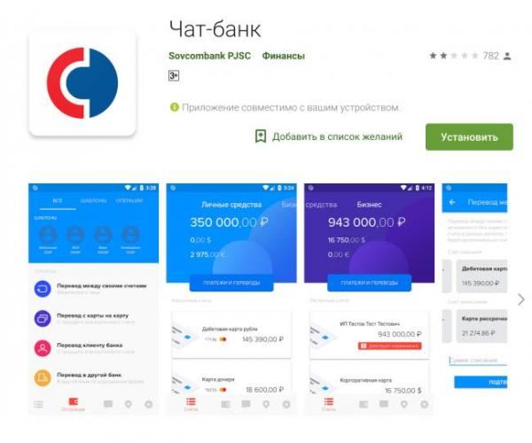 chatbank-app.png