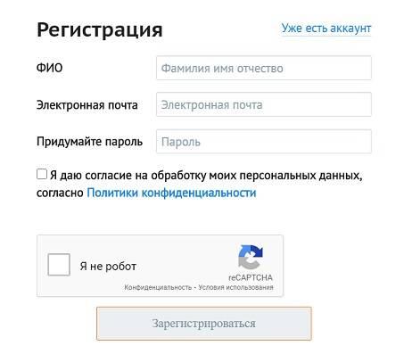 registratsiya-lichnogo-kabineta-v-sisteme-mega-talant-poshagovaya-instruktsiya-funktsional-akkaunta-2.jpg