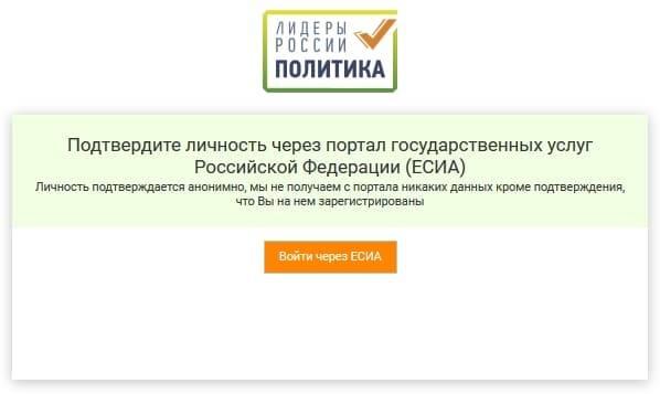 lidery-rossii-politika3.jpg
