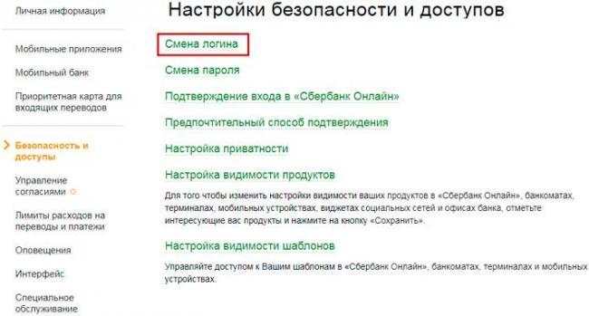 izmenyaem_login_ili_parol_ot_sberbank_onlajn.2.jpg