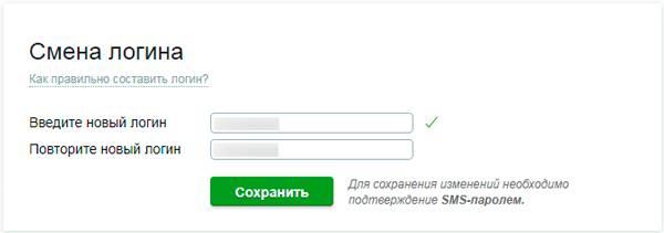izmenyaem_login_ili_parol_ot_sberbank_onlajn.3.jpg