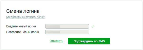 izmenyaem_login_ili_parol_ot_sberbank_onlajn.4.jpg