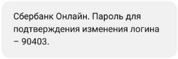 izmenyaem_login_ili_parol_ot_sberbank_onlajn.5.jpg