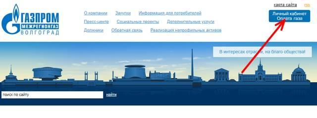 lichnyj-kabinet-oplata-gaza.jpg
