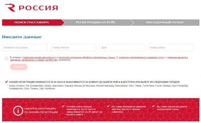 rossiya-avia2.jpg