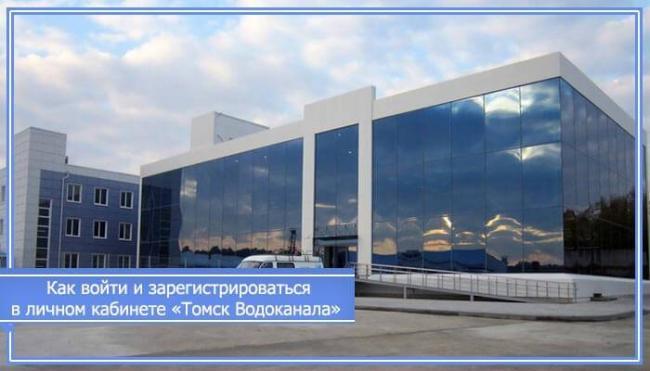poverka-schetchikov-vodyi-tomsk.jpg