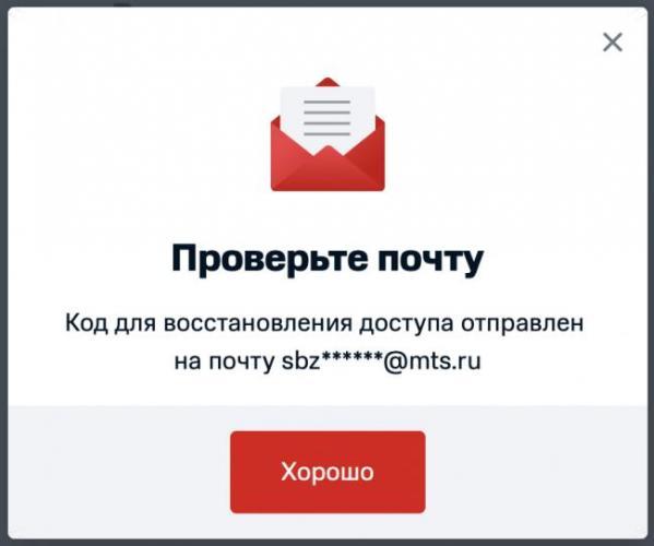 help_lk_avtorizatsiya_1_4.png