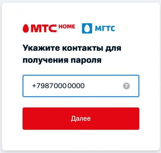 help_lk_avtorizatsiya_1_6.png