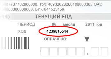 kod-platelshhika.png