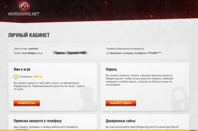 lichnyy-kabinet-tankov-v-world-of-tanks-19.jpg