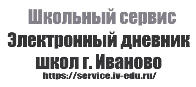 elektronnyy-dnevnik-ivanovo.jpg
