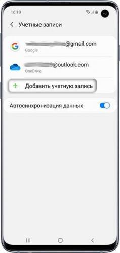 Как добавить аккаунт Samsung