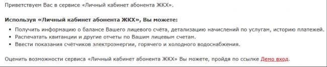zhkhnso-privetstvie.png