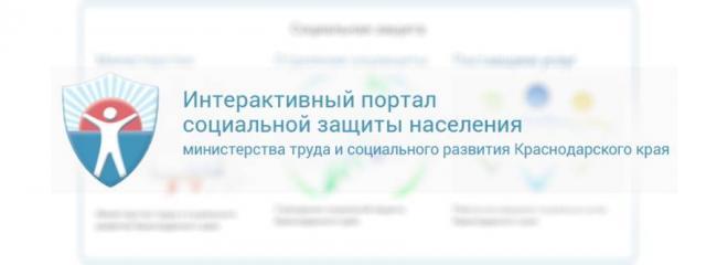 lichnyj-kabinet-www-soc23-ru-vozmozhnosti-akkaunta-zapis-v-sotsialnye-sluzhby-onlajn.jpg