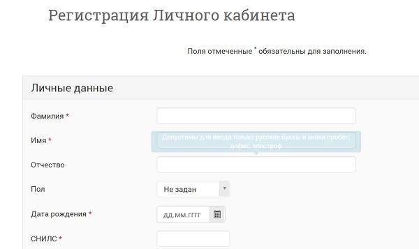 lichnyj-kabinet-www-soc23-ru-vozmozhnosti-akkaunta-zapis-v-sotsialnye-sluzhby-onlajn-2.jpg