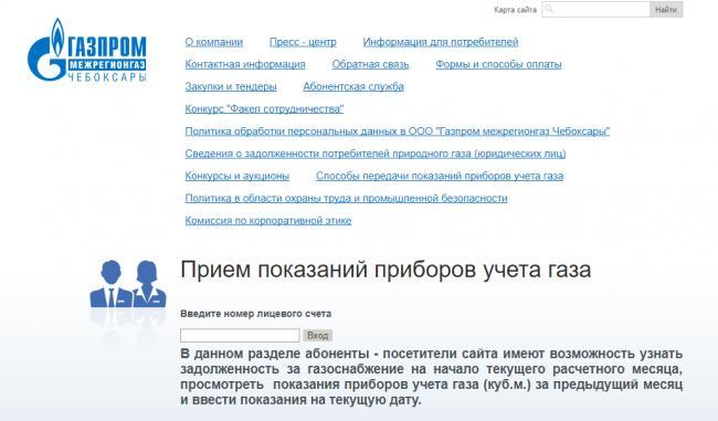 gorgaz-lichnyiy-kabinet-cheboksaryi.png