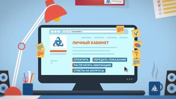 lichnyj-kabinet-atomenergosbyt-instruktsiya-po-registratsii-peredacha-pokazanij-schetchika-onlajn-6.jpg