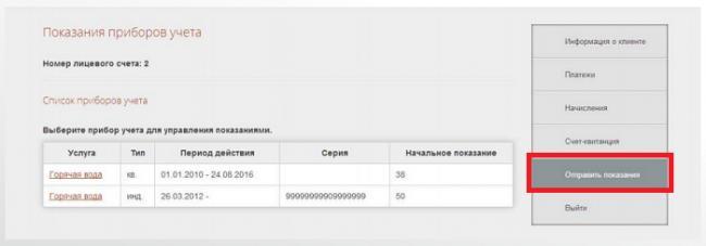 lichnyj-kabinet-krasinform3.png