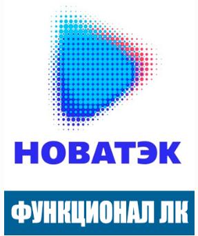 novatek-functional.png
