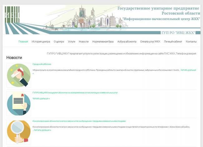rostov-zkh_1.jpg