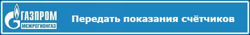 передать-показания-газпром.png