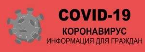 баннер-КОРОНАВИРУС-300x109.jpg