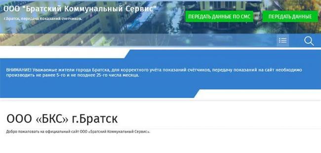 bks-bratsk_1.jpg
