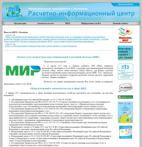 gkh-kemerovo-site.png