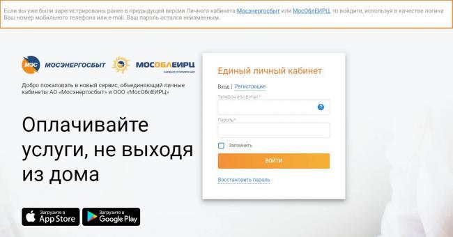 МосОблЕИРЦ-личный-кабинет.jpg