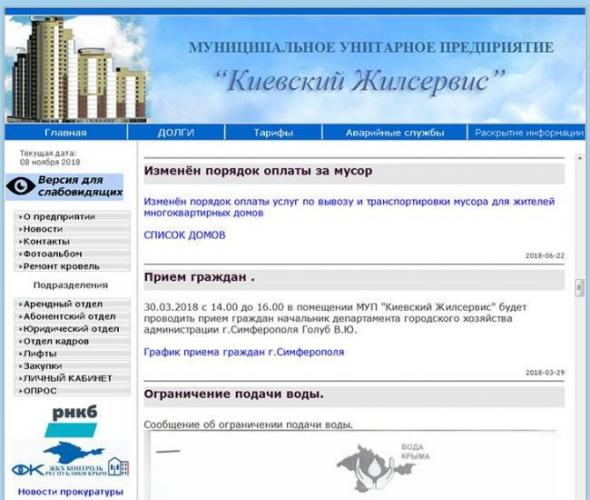 kievskiy-zhilservis-simferopol_1.jpg