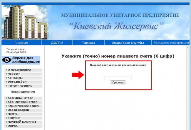 kievskiy-zhilservis-simferopol_5.jpg