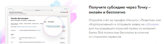 onlayn-buhgaliteriya-subsidiya-cherez-tochku.png