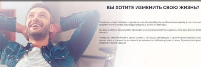 befree-1024x343.jpg
