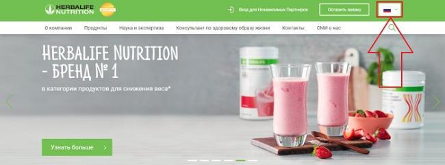 lichnyj-kabinet-herbalife%20%282%29.jpeg