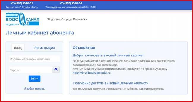 vodokanal-podolsk_4.jpg