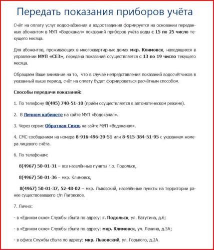vodokanal-podolsk_3.jpg