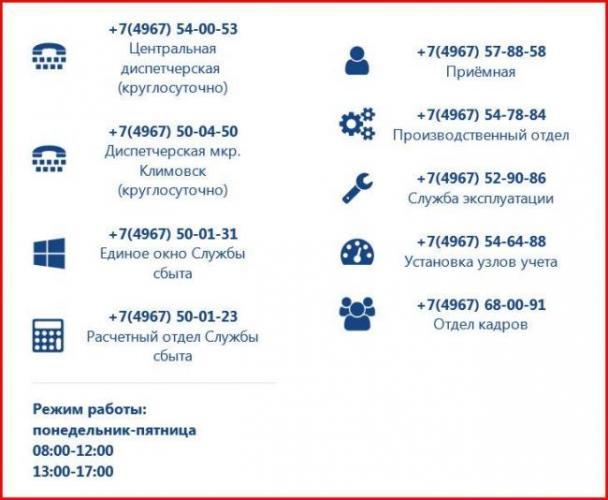 vodokanal-podolsk_2.jpg