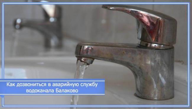 vodokanal-balakovo-pokazaniya-schetchikov.jpg