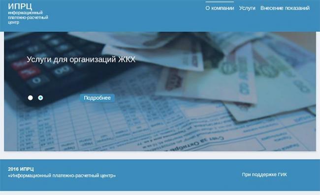 peredat-pokazaniya-vologda_3.jpg