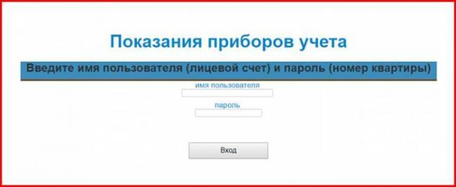 peredat-pokazaniya-vologda_4.jpg