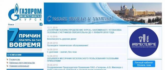 gazprom-mezhregiongaz-kursk-1.jpg