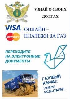 gazprom-mezhregiongaz-kursk-3.jpg